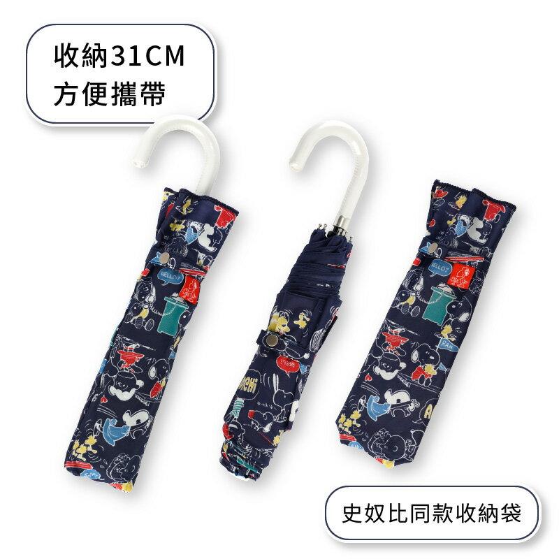 日本『PEANUTS史努比漫畫風二折傘』超輕量 晴雨兩用折傘 質感皮革手把