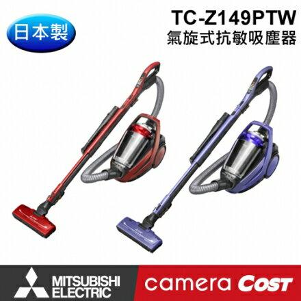 ★日本製!同級最輕主機★ 【日本製】MITSUBISHI 三菱 氣旋式抗敏吸塵器 紅 紫 TC-Z149PTW