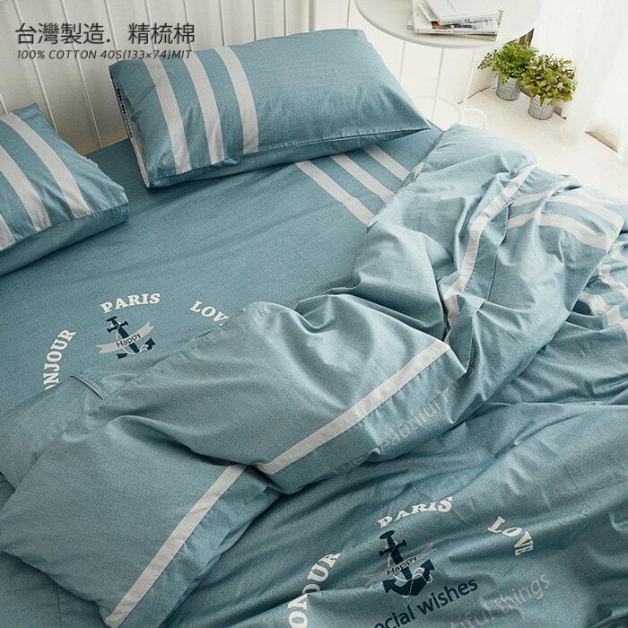 床包被套組 / 雙人【日安巴黎 】含兩件枕套四件組,精梳棉 / 台灣製 絲薇諾 0