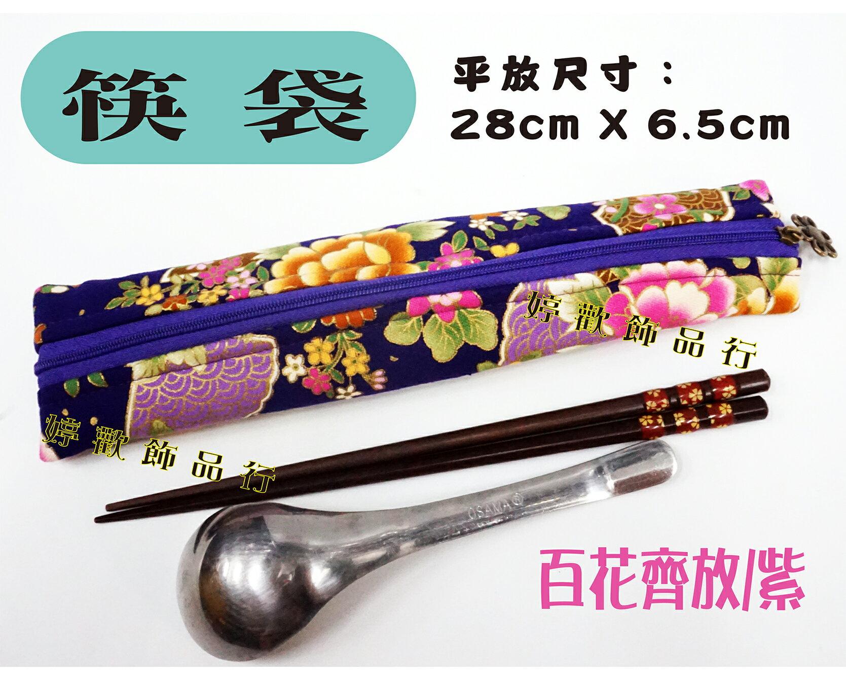 筷袋/牙刷袋/台灣製造/日本布料/時尚美觀/百花齊放