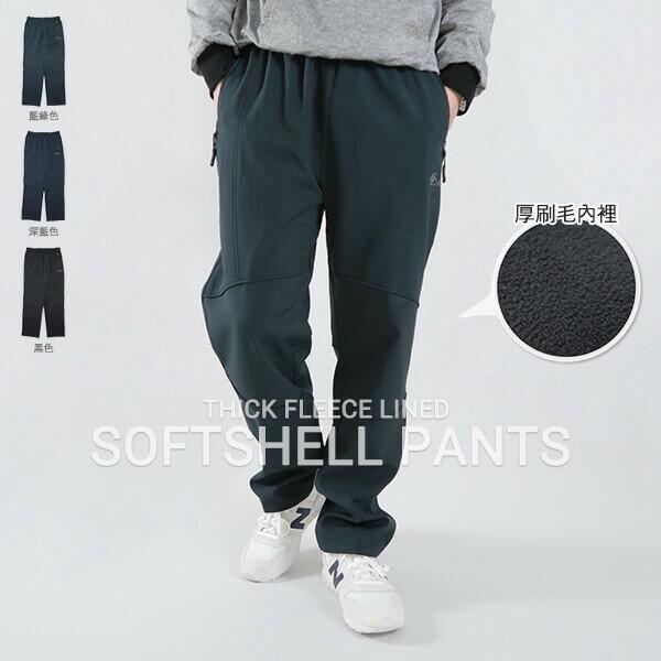 sun e:保暖厚刷毛軟殼褲防風防潑水透氣保暖衝鋒褲保暖褲內裡刷毛褲休閒長褲黑色長褲WARMTHICKFLEECELINEDSOFTSHELLPANTSOUTDOORPANTS(321-356-08)深藍色、(321-356-21)黑色、(321-356-22)藍綠色腰圍MLXL2L(28~40英吋)[實體店面保障]sun-e
