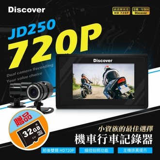 飛樂 機車 行車紀錄器 雙鏡頭 720P (贈32G) 不含安裝 /台 JD250
