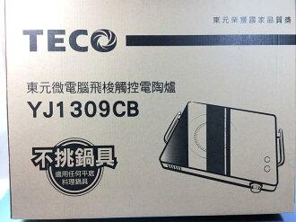 【八八八】e网购~【TECO东元 微电脑飞梭触控电陶炉YJ1309CB】433285电陶炉 厨房小家电