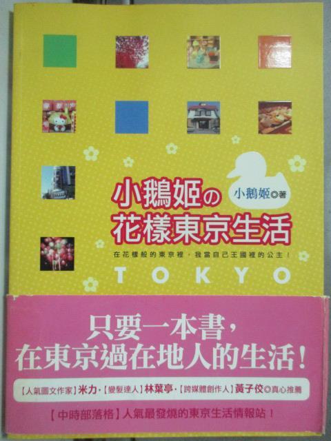 【書寶二手書T5/旅遊_HAR】小鵝姬的花樣東京生活_小鵝姬