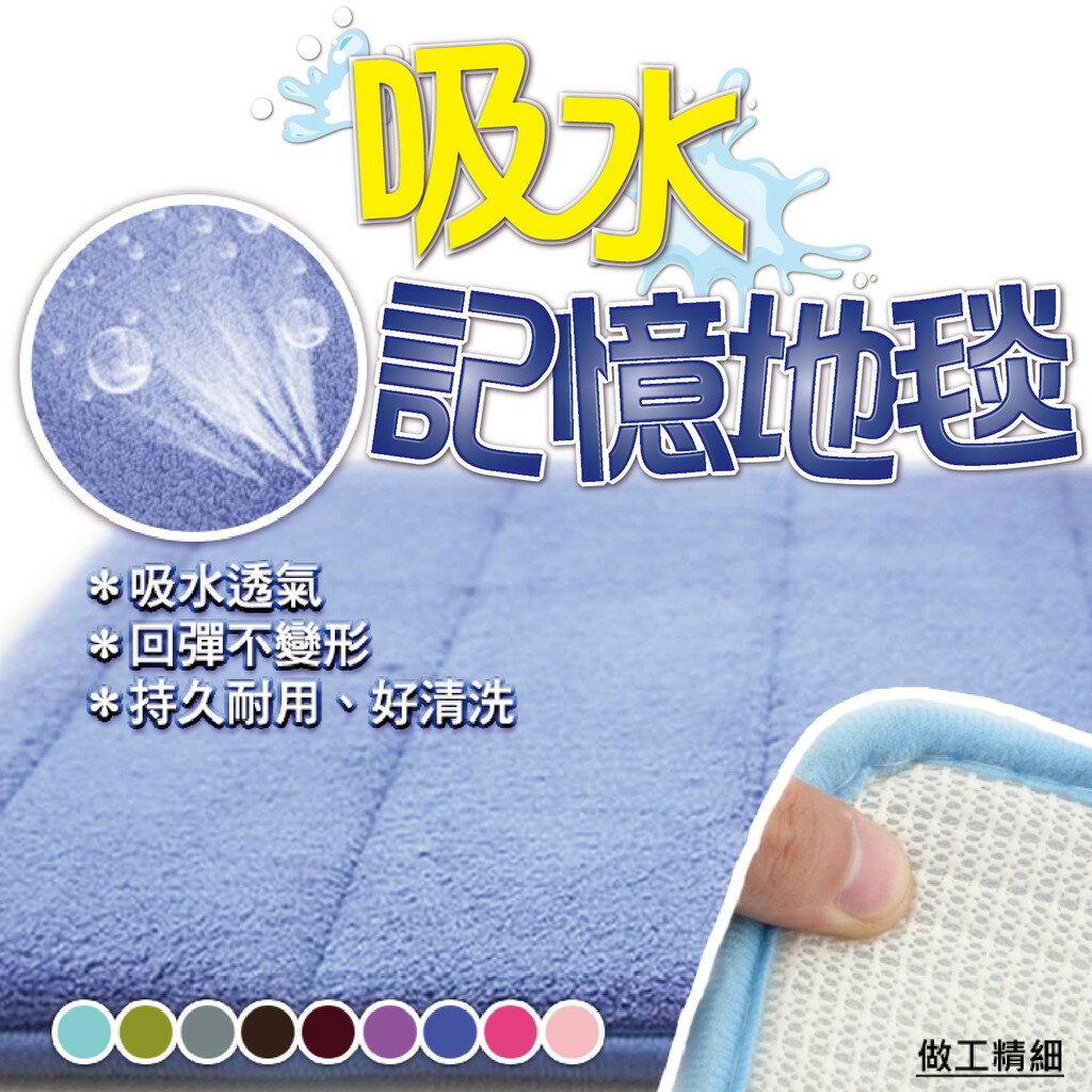 團購熱賣款 珊瑚絨吸水記憶地墊 多色任選 衛浴地墊 衛浴踏墊 室內地毯 防滑地墊 繽紛多色【AF078】