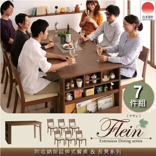 林製作所 株式會社:【日本林製作所】flein附收納架延伸餐桌椅-7件組(餐桌+椅子x6)