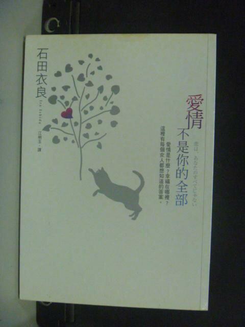 【書寶二手書T7/兩性關係_HKQ】愛情不是你的全部_石田衣良
