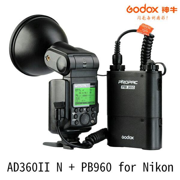◎相機專家◎Godox神牛AD360IIN+PB960閃光燈套組Nikon適用AD-360公司貨