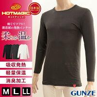 保暖推薦發熱衣推薦到日本【Gunze郡是】圓領薄型男性衛生衣/輕量發熱內衣  (圓領9分袖)就在露比私藏推薦保暖推薦發熱衣