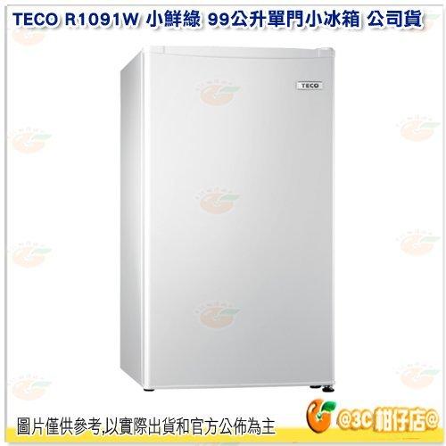 聖誕尾牙 東元 TECO R1091W 小鮮綠 99公升單門小冰箱 白 貨 一級 定頻 節能冰箱 99L 適 套房 學生 宿舍