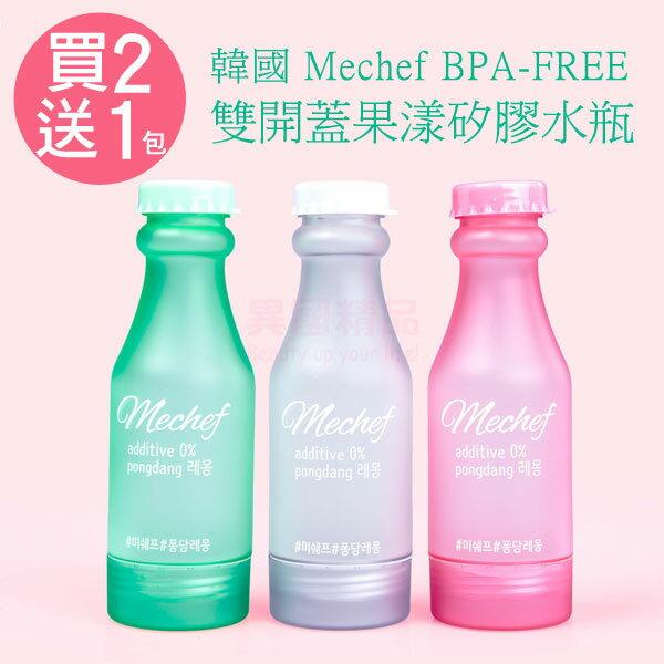 【買2送1包】韓國 mechef BPA-FREE 雙開蓋果漾矽膠水瓶 (1入) 果乾 水果乾水專用 隨行杯 水壺【特價】§異國精品§