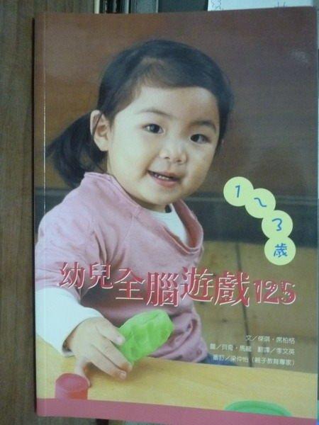 【書寶二手書T2/親子_POD】1-3歲幼兒全腦遊戲125_傑琪‧席柏格