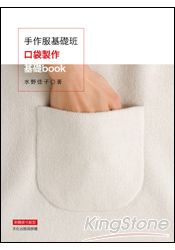 手作服基礎班:口袋製作基礎book