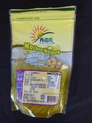 春橋田 自然健康腰果(生) 200g/包 原價$160-特價$145