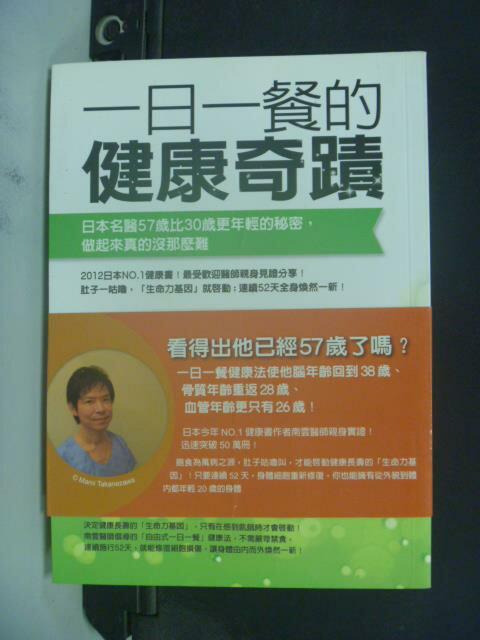【書寶二手書T1/養生_JKI】一日一餐的健康奇蹟_南雲吉則