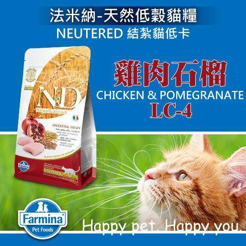 Farmina法米納〔ND結紮成貓天然糧,雞肉石榴,1.5kg〕(LC-4)
