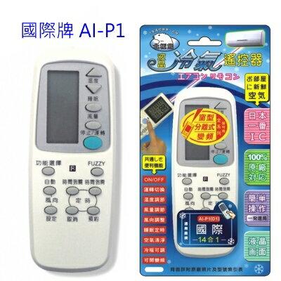 北極熊 冷氣遙控器 適用 國際 (AI-P1 / AIP1)