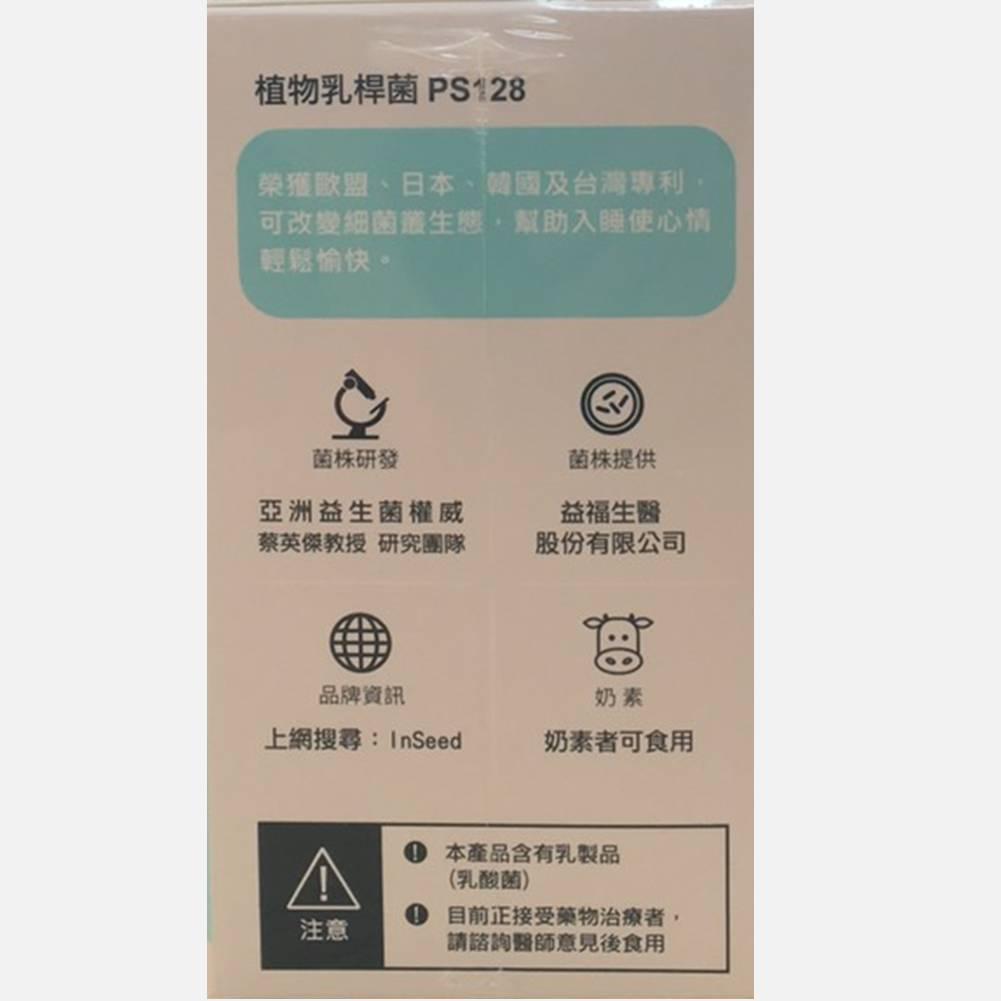 【InSeed 益喜氏】 好欣情 PS128快樂益生菌  (30包 / 盒) 3