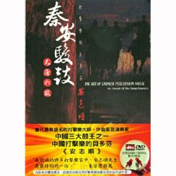 【超取299免運】秦安駿鼓-大唐六駿DVD