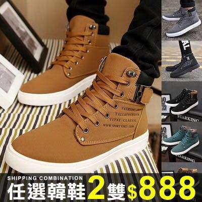 ★任2雙 $444/雙免運★短靴ManStyle潮流嚴選韓版高筒板鞋復古休閒繫帶潮流短靴【09S2121】