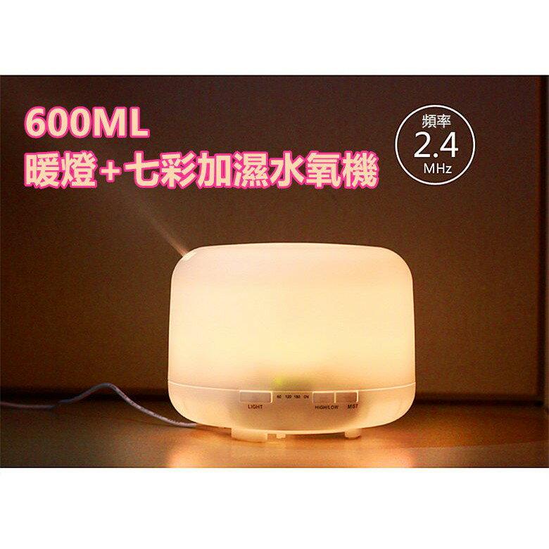 加濕器 水溶性精油 600ML 日式香薰水氧機 七彩燈光 可定色 MUJI無印良品同款 噴霧式水氧機 附體驗精油12瓶