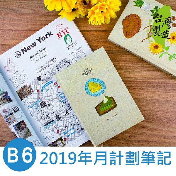 珠友BC-503752019年B632K精裝插畫月計劃筆記手帳日誌