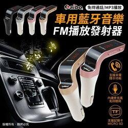 【寶貝屋】aibo台灣公司貨 車用藍芽播放器 CAR G7 車用藍芽MP3撥放器 FM發射器 內建麥克風支援免持通話