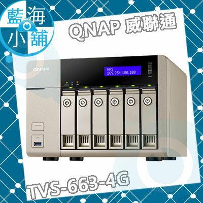 QNAP 威聯通 TVS-663-4G 6Bay NAS 網路儲存伺服器