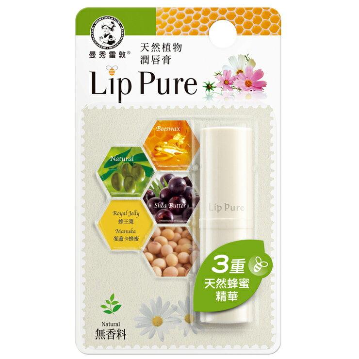 曼秀雷敦 Lip Pure天然植物潤唇膏 無香料 4g