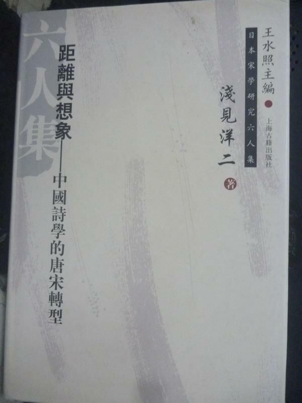 【書寶二手書T1/文學_IGY】距離與想像:中國詩學的唐宋轉型_淺健洋二_簡體書