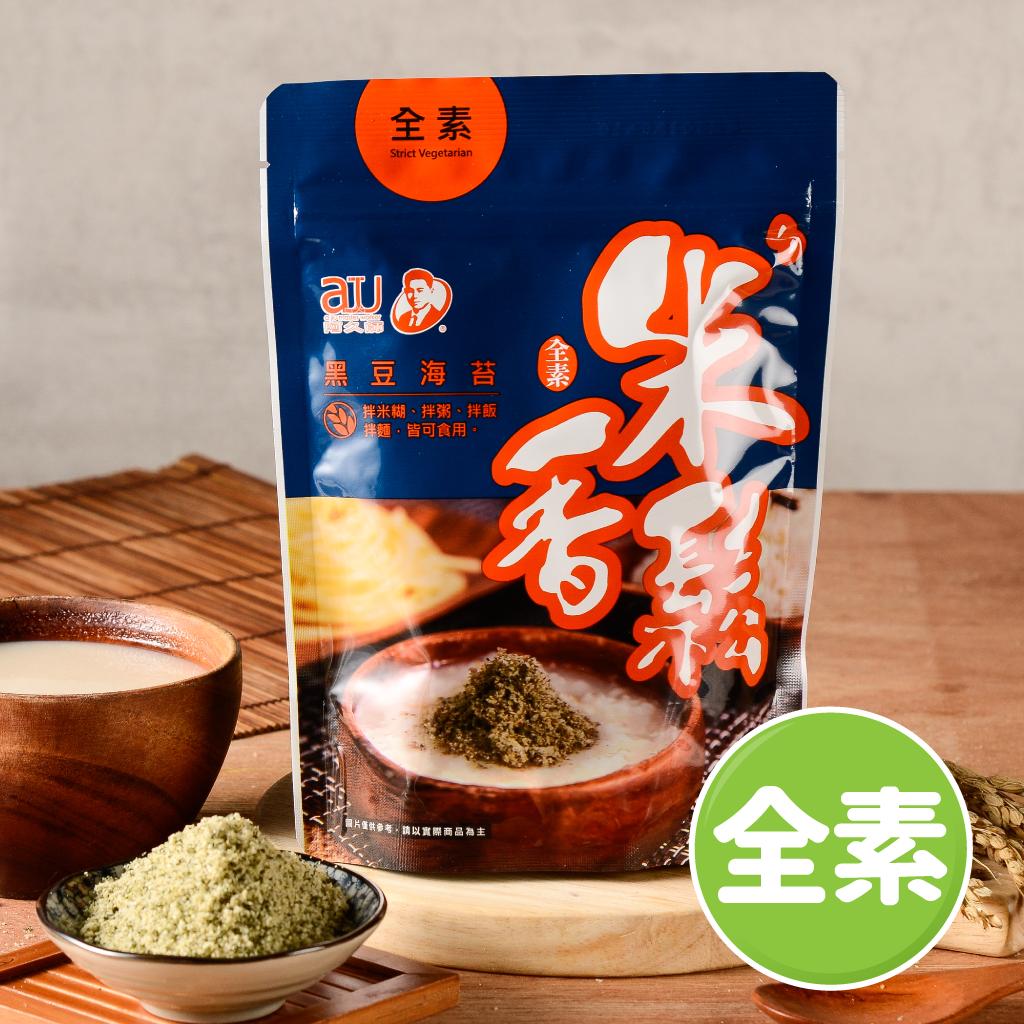 【阿久師】黑豆海苔米香鬆(150g)樂天優惠促銷中!