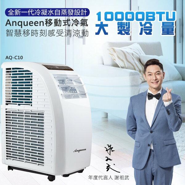 強尼拍賣~【ANQUEEN】移動式冷氣AQ-C10