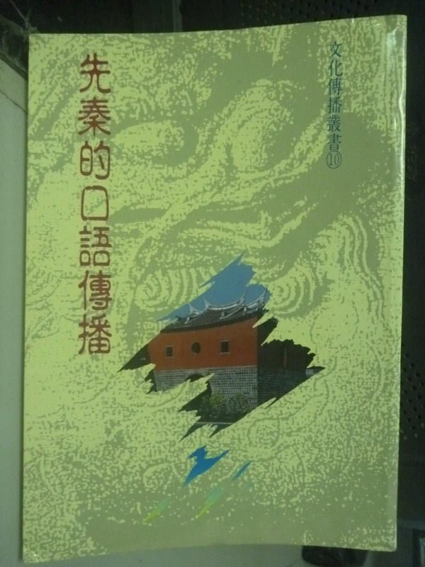 【書寶二手書T3/傳記_INO】先秦的口語傳播_吳東權