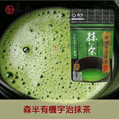 日本代購預購 日式抹茶 日本製抹茶粉 森半 有機 宇治抹茶 袋裝30g 938-339