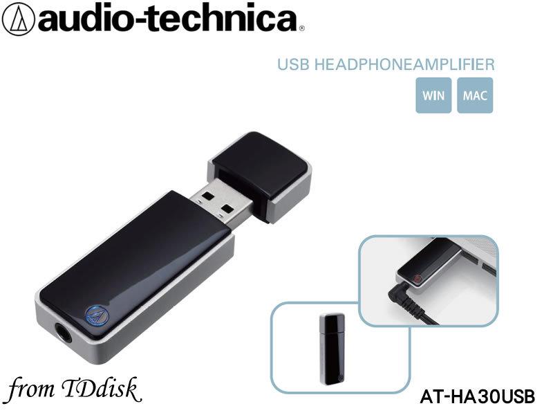 志達電子 AT-HA30USB 鐵三角 audio-technica USB DAC / 耳機擴大機 96kHz/24bit 公司貨