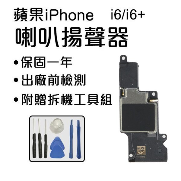【coni shop】iPhone6(4.7)/6+(5.5) 喇叭揚聲器 喇叭雜音 擴音損壞 維修零件 贈拆機工具