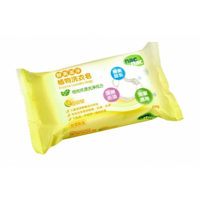 【奇買親子購物網】Nac Nac 酵素潔淨植物洗衣皂