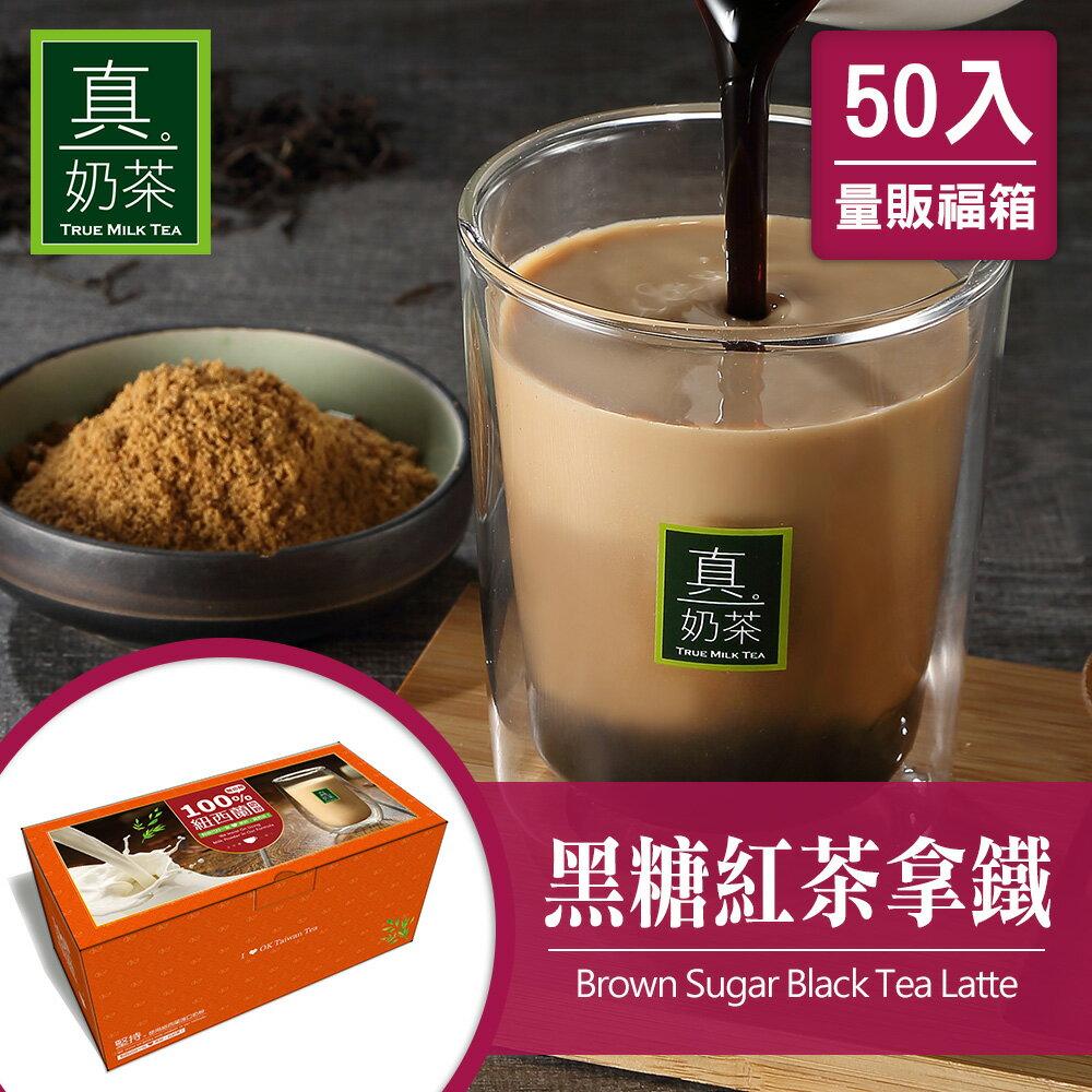 歐可茶葉 真奶茶 黑糖紅茶拿鐵瘋狂福箱(50包 / 箱) - 限時優惠好康折扣
