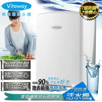 【Vitaway】 維他惠活水機↘陳月卿推薦純淨好水╱VW-F137