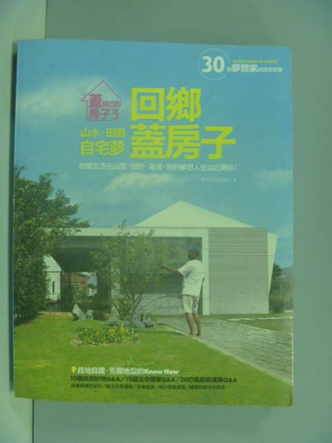 【書寶二手書T1/建築_ZBK】蓋自己的房子3-回鄉蓋房子_漂亮家居編輯部_附光碟