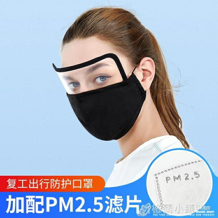 防護口罩防塵防風護目可水洗帶閥夏季騎行防曬護眼一體式鏡片口罩~