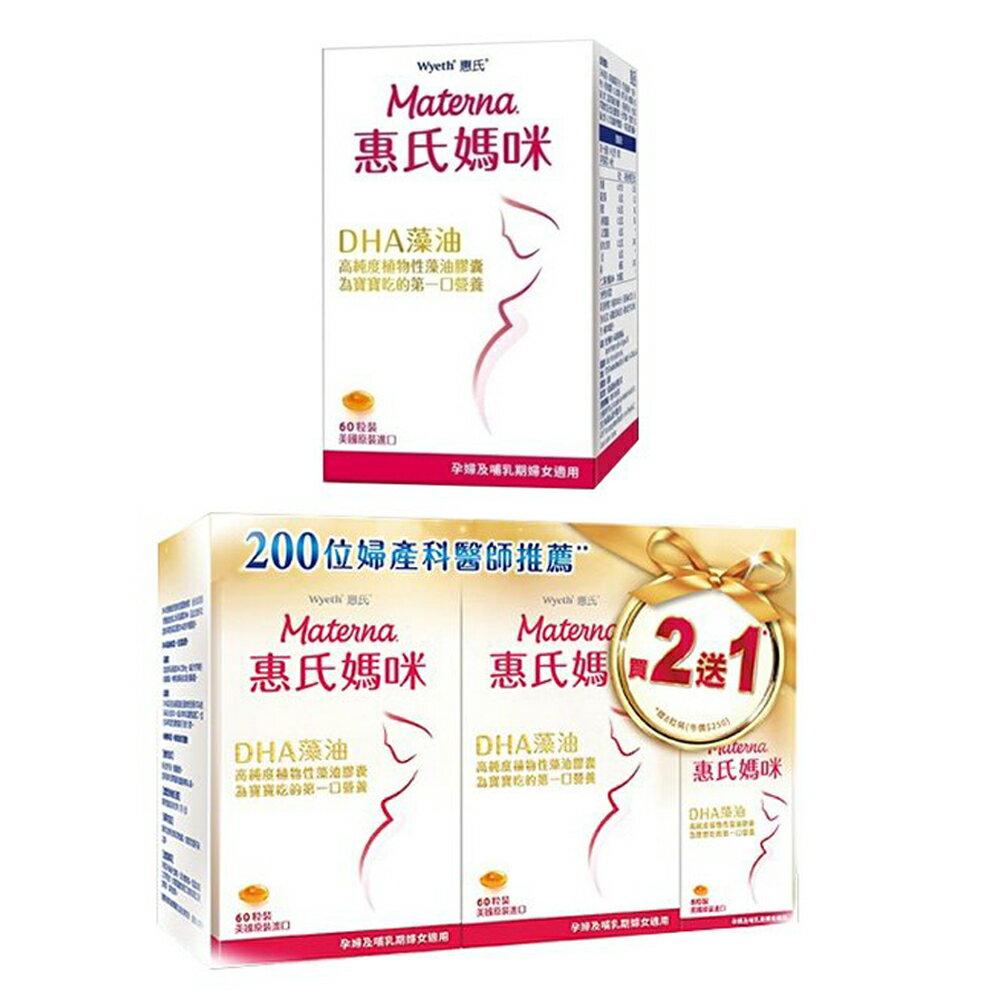 S-26 惠氏媽咪DHA藻油 媽媽藻油DHA 膠囊60粒 / 128粒促銷組【再送 健康伴侶 液鈣寶軟膠囊(60粒)(價值600元)】