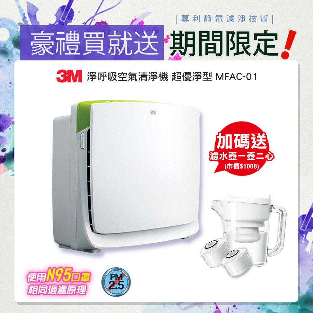 ✭送3M濾水壺✭【3M】淨呼吸空氣清淨機 超優淨型 MFAC-01 - 限時優惠好康折扣
