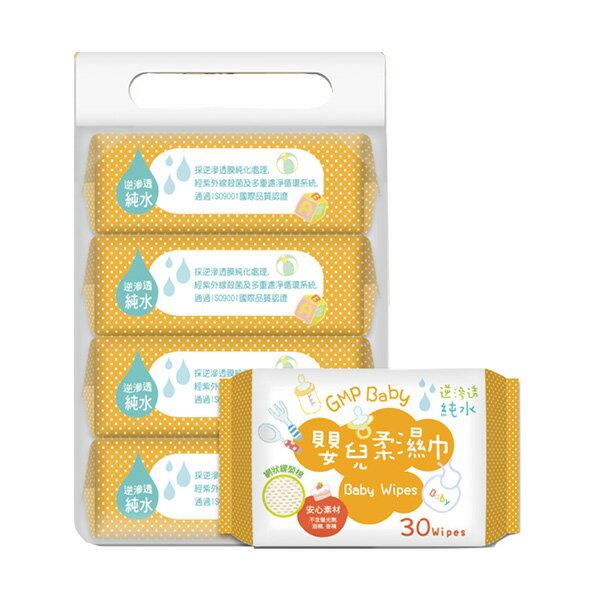 GMP Baby 手口專用柔濕巾(30抽/4包)
