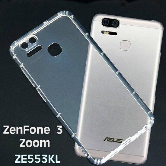 【氣墊空壓殼】華碩 ASUS ZenFone 3 Zoom ZE553KL Z01HDA 防摔氣囊輕薄保護殼/防護殼手機背蓋/手機軟殼/外殼/抗摔透明殼-ZX