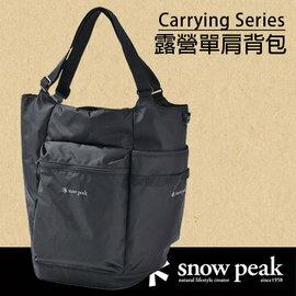 【鄉野情戶外用品店】 Snow Peak |日本| 露營單肩背包/攜行袋系列/BG-006
