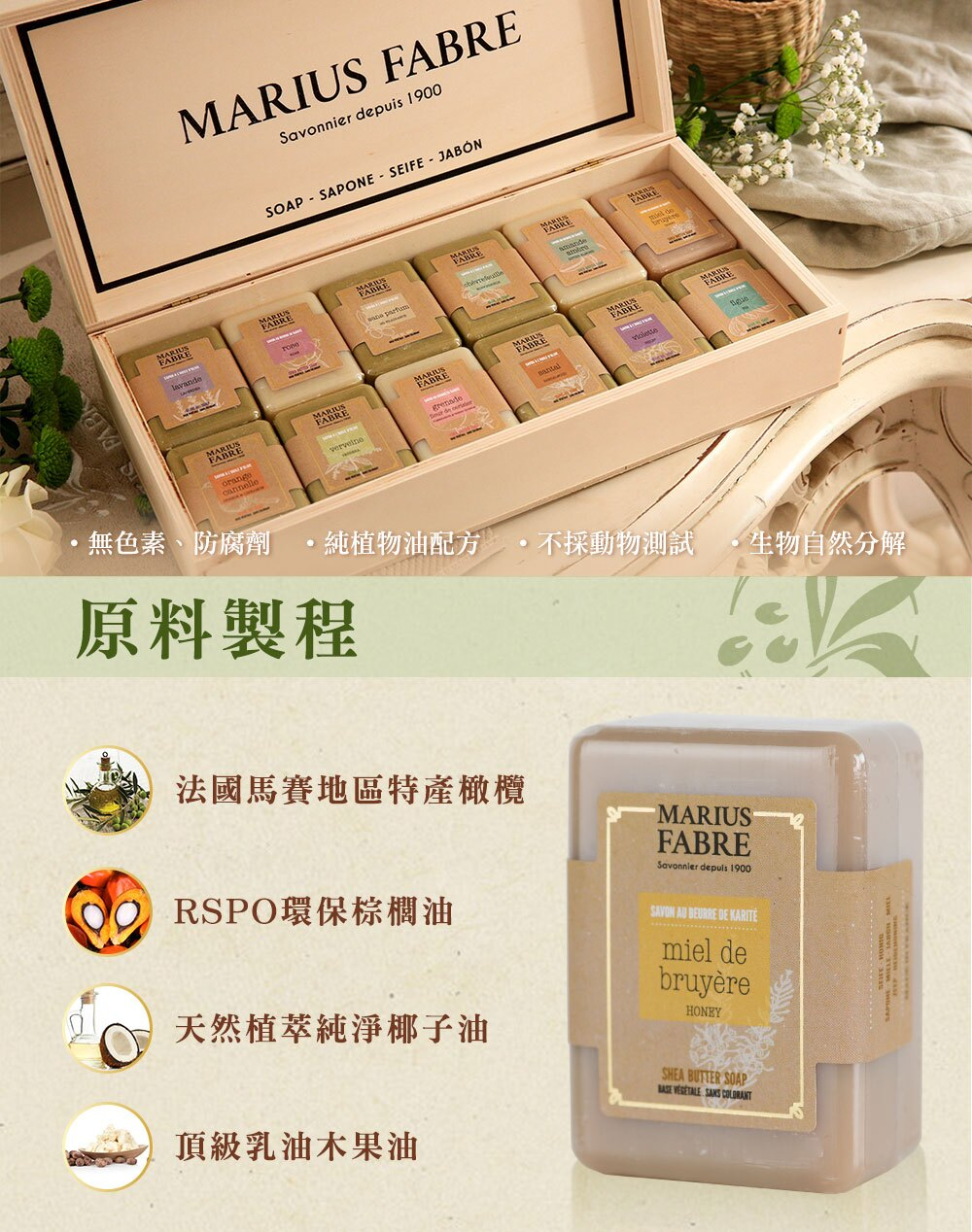 法鉑 MARIUS FABRE 蜂蜜乳油木草本皂 150G 法國原裝進口 / UPSM認證 / EPV標章