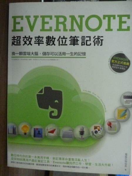 【書寶二手書T5/電腦_PJK】Evernote超效率數位筆記術_電腦玩物站長
