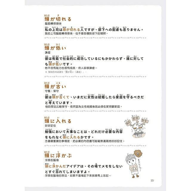 日本語核心慣用語600句 4