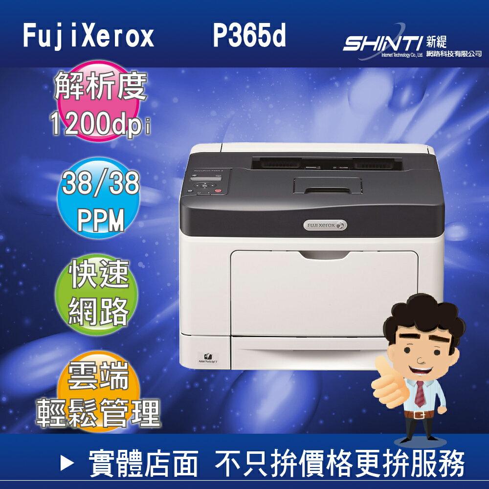 【尾牙好禮*免運】富士全錄 Fuji Xerox DocuPrint P365d 黑白雷射印表機*CP305D/P265DW/M2020W/L6400DW/2365DW/L2320D/HL1210W